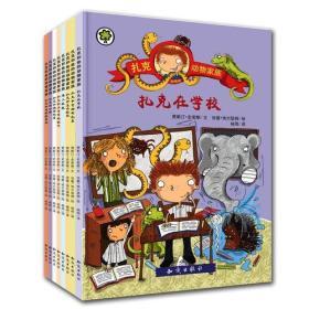 扎克和他的动物家族(全八册)