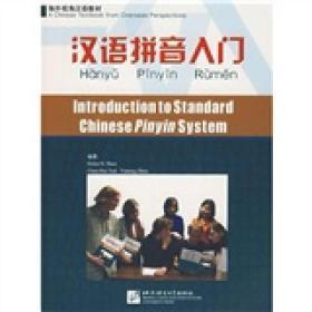 海外视角汉语教材:汉语拼音入门