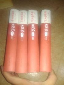 脂砚斋重评石头记(庚辰本)(全四册)