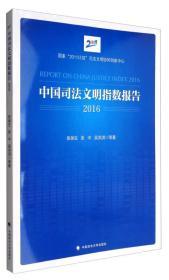中国司法文明指数报告