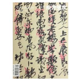 东方艺术·书法2011.08下半月