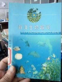 海洋的召唤丛书:海洋生物趣闻(馆藏未阅)