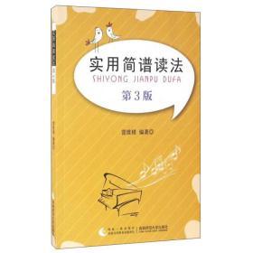 正版实用简谱读法第三3版雷维模西南师范大学出版社9787562176749ai2