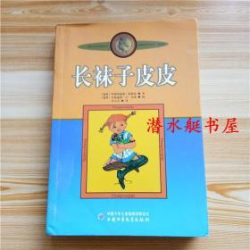 长袜子皮皮 林格伦作品 插图美绘版 瑞典童话儿童文学