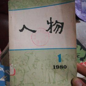 人物创刊号(1980/1)