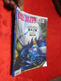 科幻世界译文版        (2012年第6期下半月版)    【16开】