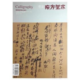 东方艺术·书法2013·12下半月