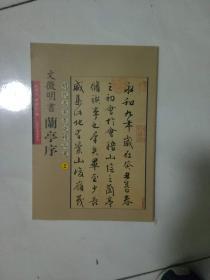 文征明书兰亭序  -明代名家墨迹精品选(2)