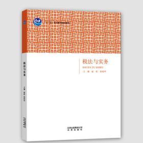 【二手包邮】税法与实务 赵炬 孙延坪 北京出版社出版集团