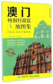 中国分省系列地图集:澳门特别行政区地图集