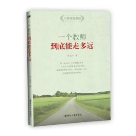 《一个教师,到底能走多远》 朱良才 南京出版社 978730511625