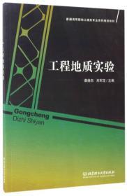 工程地质实验 专著 慕焕东,刘军定主编 gong cheng di zhi shi yan