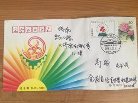 中国1999世界集邮展览开幕实寄封