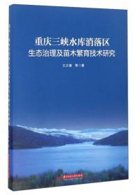 重庆三峡水库消落区生态治理及苗木繁育技术研究