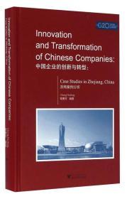 中国企业的创新与转型:浙商案例分析(英文版)