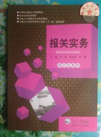 正版9新 报关实务 许英 林红华 东北大学出版9787551708975