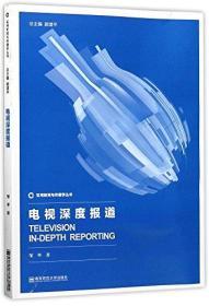 当天发货,秒回复咨询 二手正版电视深度报道 邹举 南京师范大学出版社 9787565127656 如图片不符的请以标题和isbn为准。