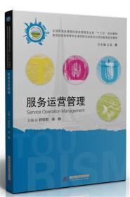 服务运营管理 专著 Service operation management 舒伯阳,徐静主编 eng fu wu yun ying g