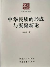 云南文库·学术名家文丛:中华民族的形成与凝聚新论