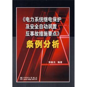 〈电力系统继电保护及安全自动装置反事故措施要点〉条例分析