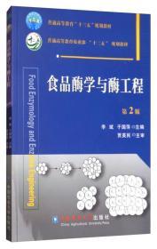 食品酶学与酶工程-第2版