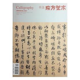 东方艺术·书法2012·8下半月