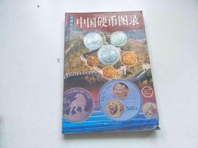 中国硬币图录·最新版