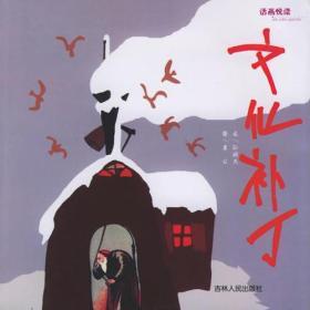 文化补丁——话画悦读 孙硕夫 ,王公  绘 吉林人民出版社 978