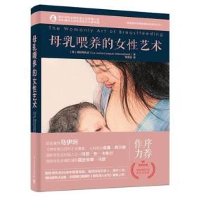 母乳喂养的女性艺术