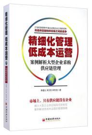 【正版】精细化管理 低成本运营:案例解析大型企业采购供应链管理 李遵义,洪卫东,林东龙著