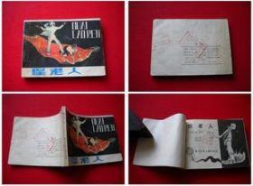 《怪老人》,浙江1984.3版一印21万册,7472号,外国连环画