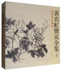 黄宾虹册页全集5:水墨花鸟画卷