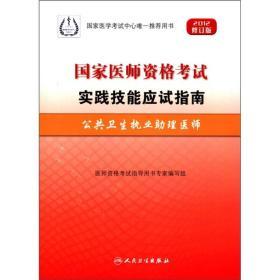 国家医师资格考试实践技能应试指南:公共卫生执业助理医师(2012修订版)