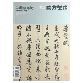 东方艺术·书法2013·10下半月