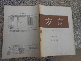 杂志;方言1993年第4期;《太原方言词典》引论