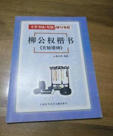 毛笔书法(考级)辅导教程:柳公权楷书《玄秘塔碑》