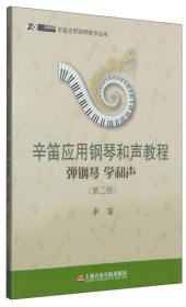弹钢琴学和声第二2册辛笛应用钢琴和声教程辛笛上海音乐学院出版社9787556600298