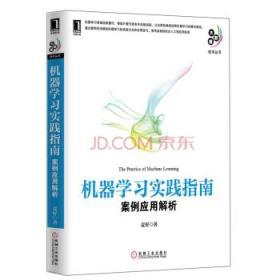 机器学习实践指南 案例应用解析 正版 麦好(笔名) 9787111462071 机械工业出版社 正品书店