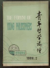 孤本《青年哲学论坛 》北京大学校刊  1986.2