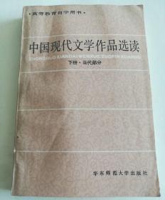 中国现代文学作品选读 下册当代部分
