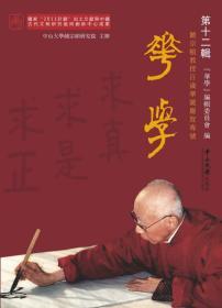 华学·第12辑:饶宗颐教授百岁华诞庆贺专号