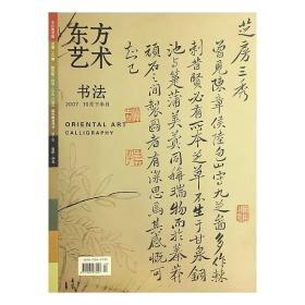 东方艺术·书法2007·10下半月