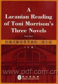 拉康式解读莫里森的三部小说