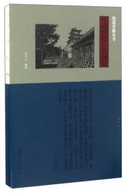 快读青海丛书:尊道贵德·大河关