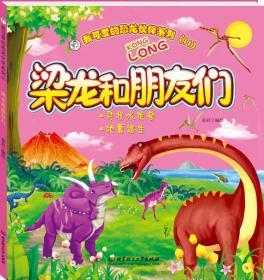 我可爱的恐龙伙伴系列(2) 梁龙和朋友们