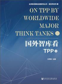 国外智库看TPP(II)