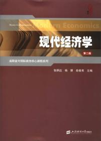 正版】现代经济学