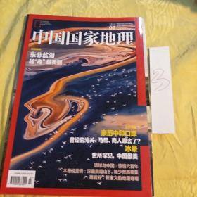 中国国家地理 2018年第7期 东非盐湖 编号3