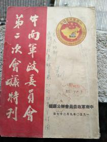 中南军政委员会第二次会议特刊