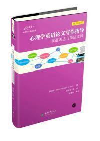心理学英语论文写作指导:规范表达与简洁文风(社科通用)